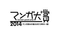 logo2014s
